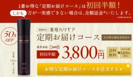 ハリモア公式サイトのキャンペーン価格情報